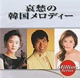 テイチクミリオンシリーズ 哀愁の韓国メロディー