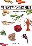 料理材料の基礎知識 (新潮文庫)