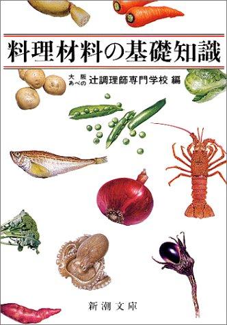 料理材料の基礎知識 (新潮文庫)の詳細を見る