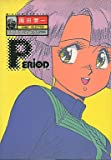 Period―園田健一comic selection (B―club special) / 園田健一 のシリーズ情報を見る