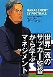世界一流のサッカー監督から学ぶマネジメント