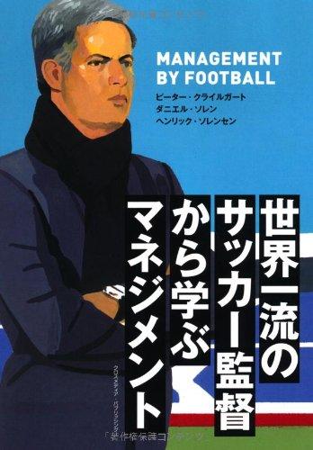 世界一流のサッカー監督から学ぶマネジメントの詳細を見る