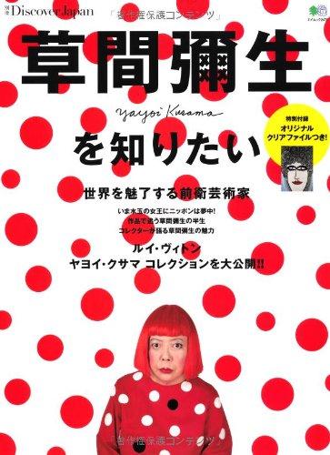 別冊Discover Japan 草間彌生を知りたい
