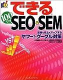 できる100ワザ SEO & SEM 集客も売上もアップするヤフー!・グーグル対策 (できるシリーズ)
