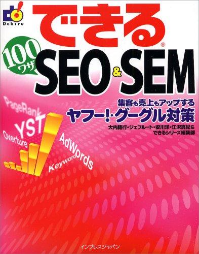 できる100ワザ SEO & SEM 集客も売上もアップするヤフー!・グーグル対策 (できるシリーズ)の詳細を見る