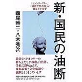 新・国民の油断 「ジェンダーフリー」「過激な性教育」が日本を亡ぼす