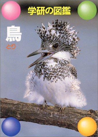 鳥 (学研の図鑑)