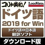 コリャ英和! ドイツ語 2019 for Win|ダウンロード版