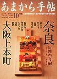 あまから手帖 2013年 10月号 [雑誌]