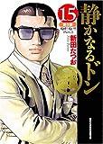 静かなるドン (15) 第5部 嗚呼!鳴戸!!Part.3 (実業之日本社漫画文庫)