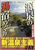 源泉の湯宿めぐり 中部・北陸編 (JAF出版社温泉ガイド)