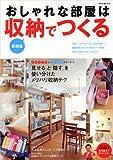 おしゃれな部屋は収納でつくる―実例集 (別冊・主婦と生活) 画像