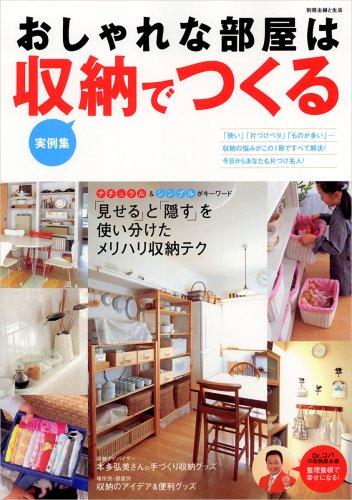 おしゃれな部屋は収納でつくる―実例集 (別冊・主婦と生活)の詳細を見る