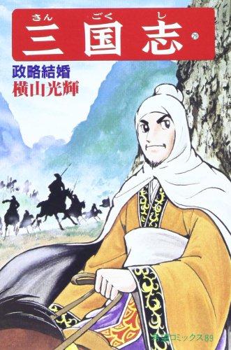 三国志 (29) 政略結婚 (希望コミックス (89))の詳細を見る
