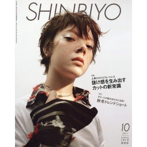 SHINBIYO(新美容) 2017年 10 月号 [雑誌]