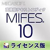MIFES 10 ライセンス版