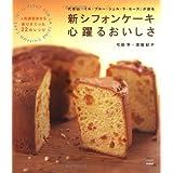 代官山『イル・プルー・シュル・ラ・セーヌ』が創る新シフォンケーキ 心躍るおいしさ―人気講習会から選りすぐった22のレシピ