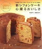 代官山『イル・プルー・シュル・ラ・セーヌ』が創る新シフォンケーキ 心躍るおいしさ―人気講習会から選りすぐった22のレシピ 画像