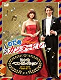 のだめカンタービレ ロケ地ベストセレクション~2006-2010 4年間の想い出~[DVD]