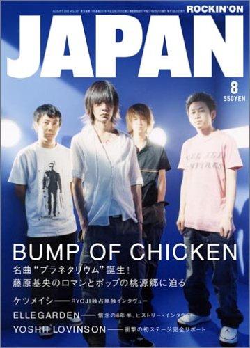 ROCKIN'ON JAPAN (ロッキング・オン・ジャパン) 2005年 08月号