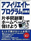 アフィリエイト・プログラム必勝法―片手間副業!ホームページで儲けよう (Geibun mooks (No.432))
