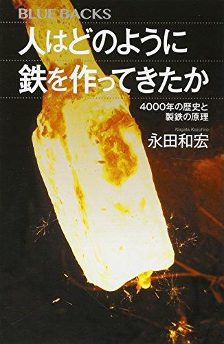 人はどのように鉄を作ってきたか 4000年の歴史と製鉄の原理 (ブルーバックス)