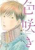色咲き (onBLUE comics)