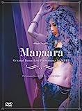 マナーラ [DVD]