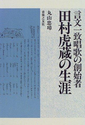 言文一致唱歌の創始者 田村虎蔵の生涯