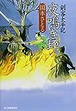 夜鳴き蝉―剣客太平記 (時代小説文庫)