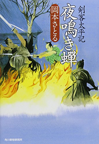 夜鳴き蝉―剣客太平記 (時代小説文庫)の詳細を見る