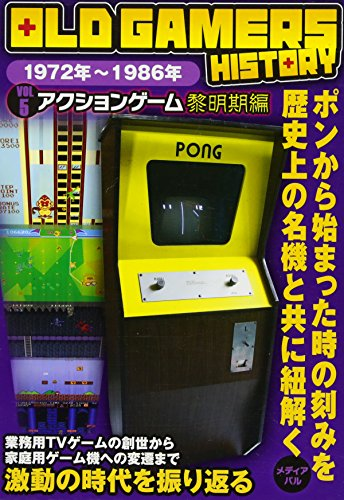 『OLD GAMERS HISTORY Vol.5』画像