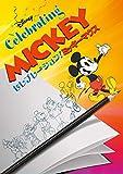 セレブレーション! ミッキーマウス [DVD]