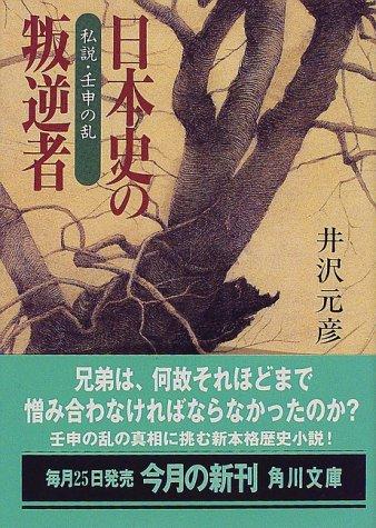 日本史の叛逆者 私説・壬申の乱 (角川文庫)の詳細を見る