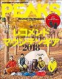 PEAKS(ピークス)2019年1月号 No.110[雑誌]
