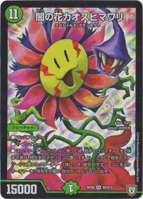 デュエルマスターズ新8弾/DMRP-08/S9/SR/闇の花カオスヒマワリ