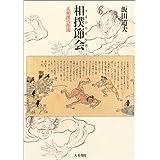 相撲節会(すまひのせちえ)―大相撲の源流