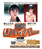 濃縮リバイバー VOL.5 [DVD]