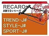 【左側用】[レカロAM19]HA36S アルト(スタンダード)用シートレール