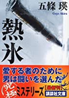 熱氷 (講談社文庫)