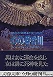 心の昏き川 (下) (文春文庫)