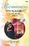 プリンセスの愁い―三つのティアラ〈3〉 (ハーレクイン・ロマンス)