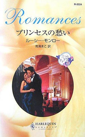 プリンセスの愁い―三つのティアラ〈3〉 (ハーレクイン・ロマンス)の詳細を見る