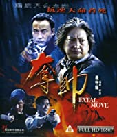 Fatal Move (Blu-ray Version)