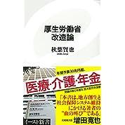 厚生労働省 改造論 (イースト新書)