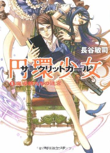 円環少女(サークリットガール)〈5〉魔導師たちの迷宮 (角川スニーカー文庫)の詳細を見る