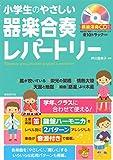 小学生のやさしい器楽合奏レパートリー (模範演奏CD付き)