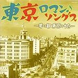 東京ロマン・ソングス~夢の都 東京のうた~