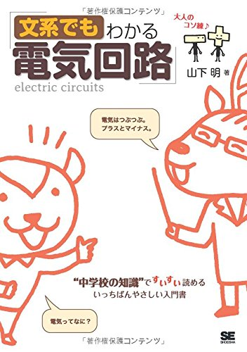 文系でもわかる電気回路の詳細を見る