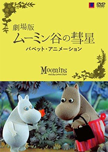劇場版 ムーミン谷の彗星 パペット・アニメーション 通常版 [DVD]の詳細を見る